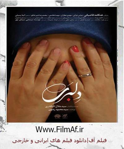دانلود فیلم سینمایی دلبری با کیفیت عالی و لینک رایگان