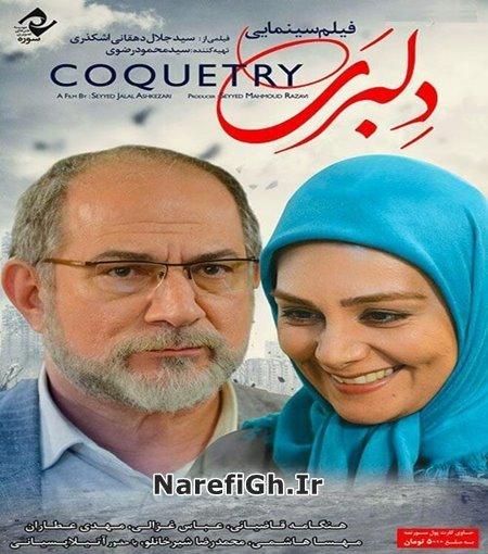 دانلود فیلم سینمایی دلبری با لینک مستقیم و کیفیت HD-720P