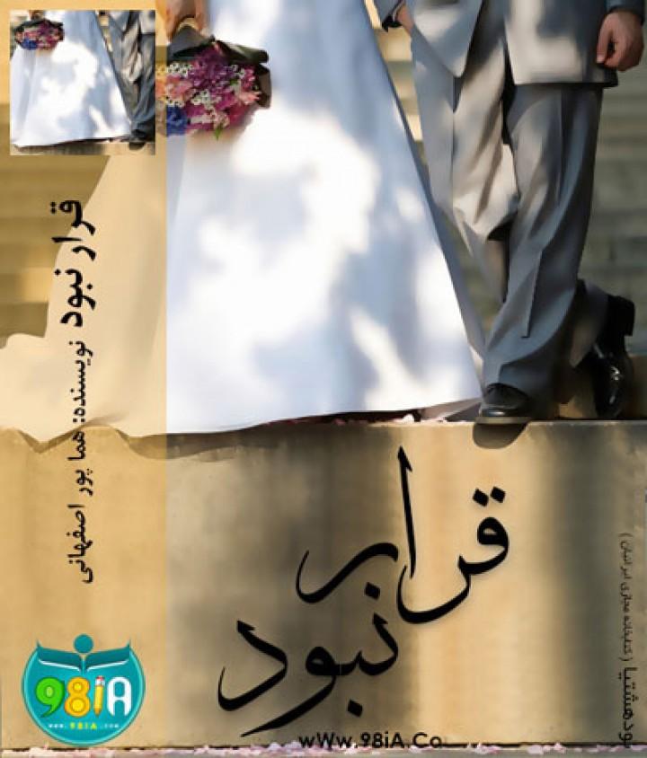 نتیجه تصویری برای دانلود داستان ایرانی