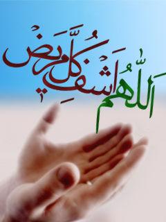 اللهم إشف کل مریض