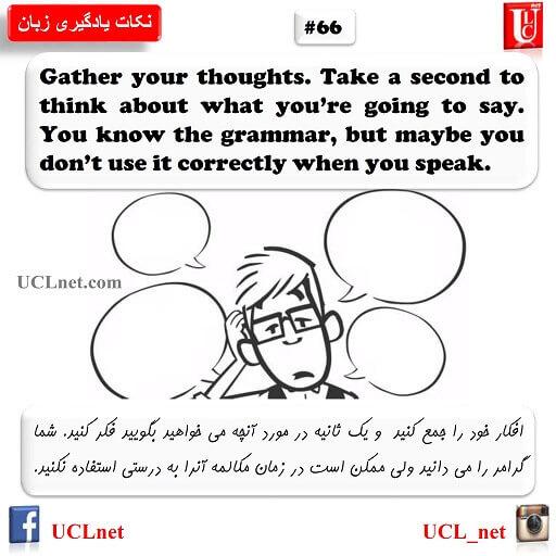 نکته ۶۶ یادگیری زبان