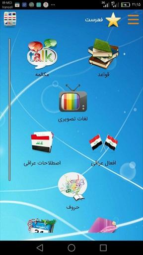 برنامه موبایل آموزش لهجه عراقی