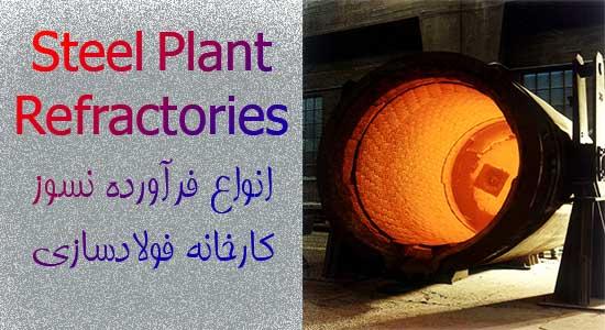 انواع فرآورده نسوز کارخانه فولادسازی
