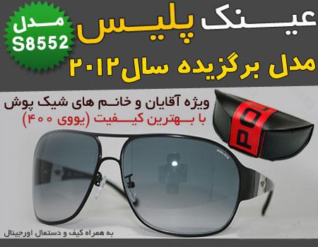 سفارش عینک طرح پلیس