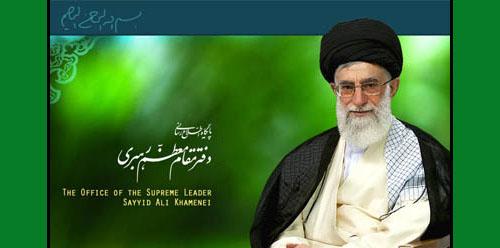 پایگاه اطلاع رسانی دفترمقام معطم رهبری
