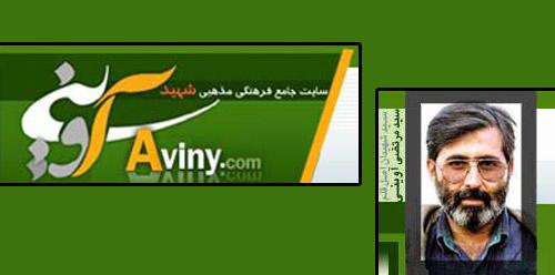 سایت جامع شهیدآوینی