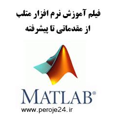 دانلود فیلم آموزش نرم افزار Matlab به زبان فارسی