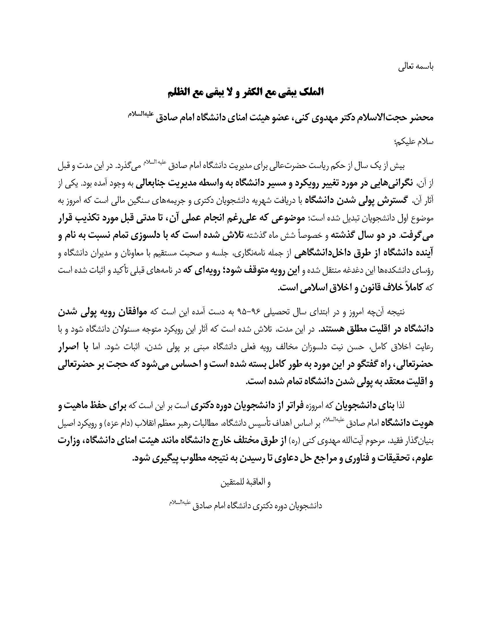 نامه اتمام دانشجویان دکتری