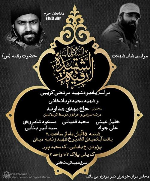 شهیدان مدافع حرم مرتضی کریمی و مجید قربانخانی