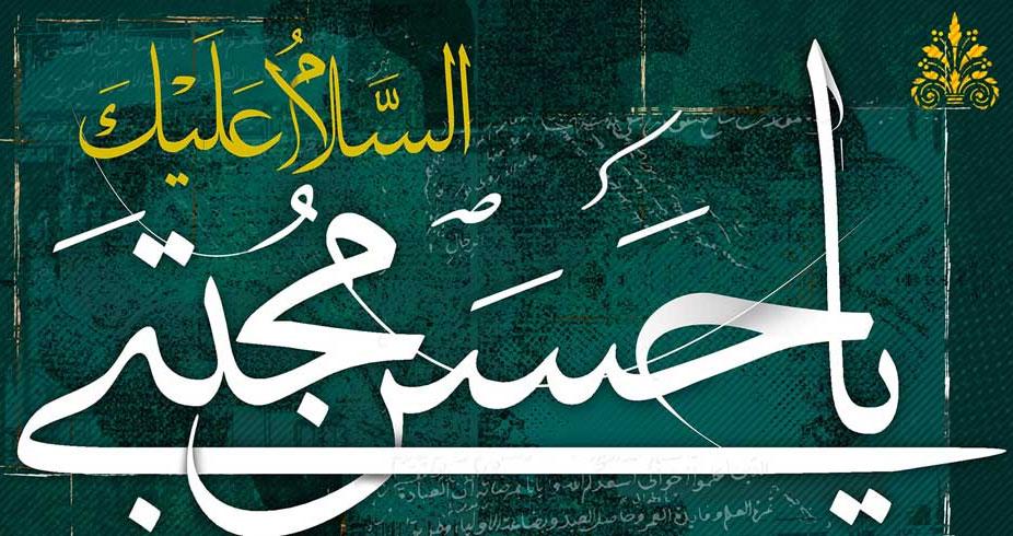 شهادت امام حسن مجتبی هفتم صفر