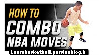 how to combo basketball moves - nba moves_learnbasketball.persianblog.ir