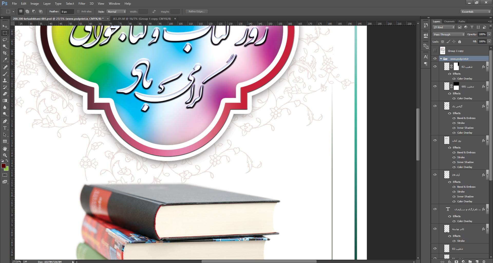 پوستر روز کتاب و کتابخوانی لایه باز