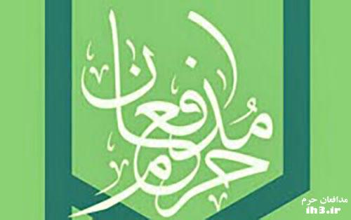 شهدای مدافع حرم