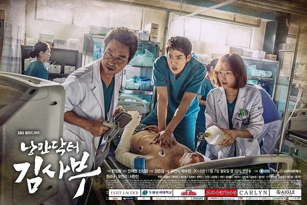 دانلود سریال کره ای دکتر رمانتیک، معلم کیم 2016 Romantic Doctor, Teacher Kim