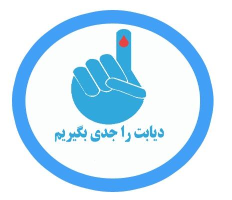 « دایره آبی» نماد جهانی دیابت