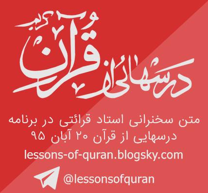 متن کامل سخنرانی استاد قرائتی درسهایی از قرآن 20 آبان 95