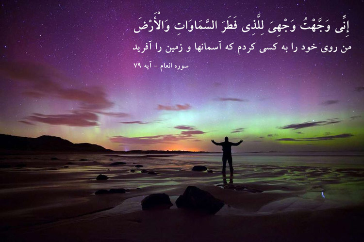 نتیجه تصویری برای عكس نوشته  ي قرآني