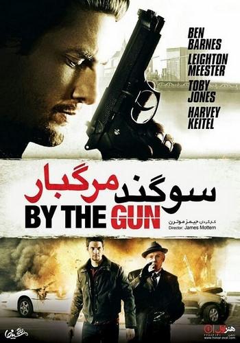 دانلود دوبله فارسی فیلم سوگند مرگبار By The Gun 2014 با لینک مستقیم