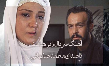 دانلود آهنگ جدید محمد اصفهانی تیتراژ سریال زیر هشت با کیفیت عالی