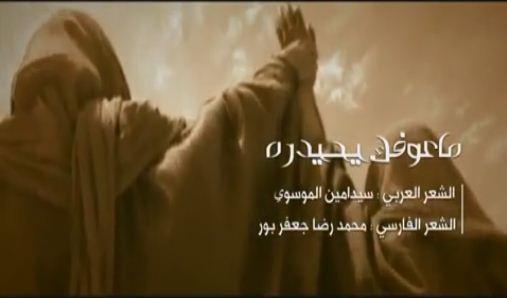 دانلود نماهنگ عربی -فارسی به مناسبت عید غدیر