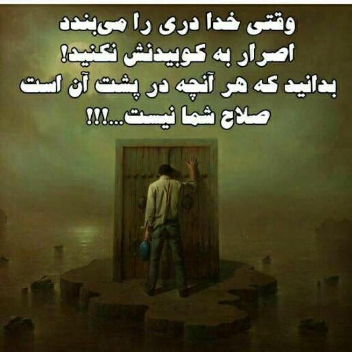 http://s8.picofile.com/file/8274024742/SAL8HE_XODAA_DARE_BASTEH_1.jpg