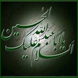 عکس نوشته سخنان اندیشمندان جهان درباره امام حسین ع