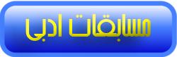 http://s8.picofile.com/file/8274112426/mosabeqate_adabi.jpg
