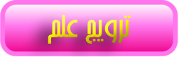 http://s8.picofile.com/file/8274112534/tarvije_ellm.jpg