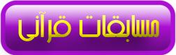 http://s8.picofile.com/file/8274113018/mosabeqate_qorani.jpg