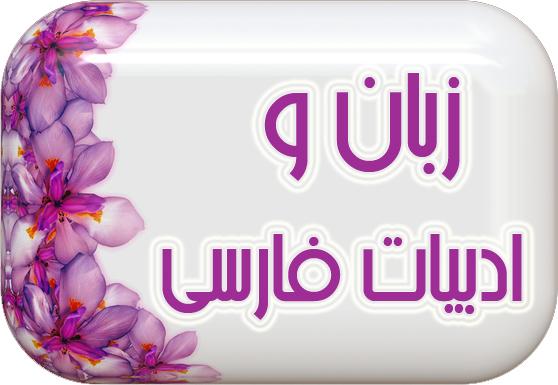http://s8.picofile.com/file/8274122950/farsi.jpg