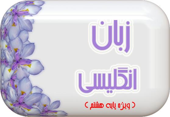 http://s8.picofile.com/file/8274123050/zaban.jpg