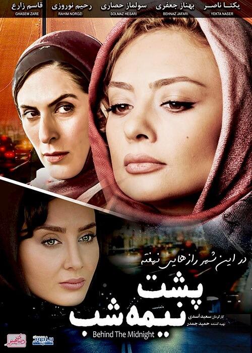 دانلود فیلم جدید ایرانی پشت نیمه شب با بازی یکتا ناصر لینک مستنقیم