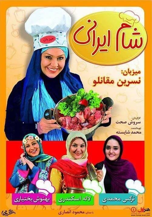 دانلود شام ایرانی فصل هشتم میزبان نسرین مقانلو با کیفیت عالی و کم حجم