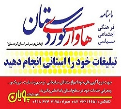 تبلیغات در هاواری کوردستان