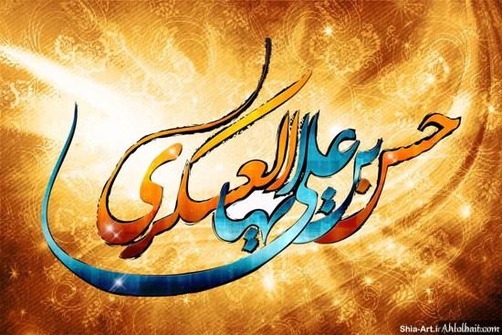 http://s8.picofile.com/file/8274249192/40_Dastan_40_Hadis_Emam_Hassan_skari.jpg