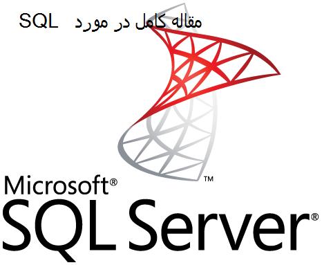 مقاله کامل در مورد SQL