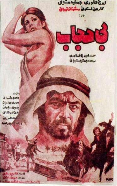 فیلم بی حجاب