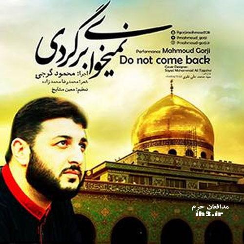 حاج محمود گرجی نمی خوای برگردی