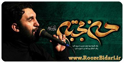 مداحی امام حسن مجتبی(ع) 95 حمید علیمی