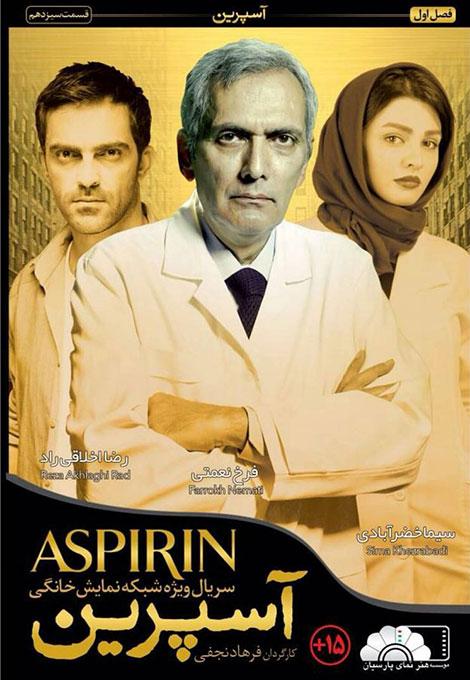 دانلود قسمت 13 سیزدهم سریال آسپرین با حجم کم + کیفیت عالی