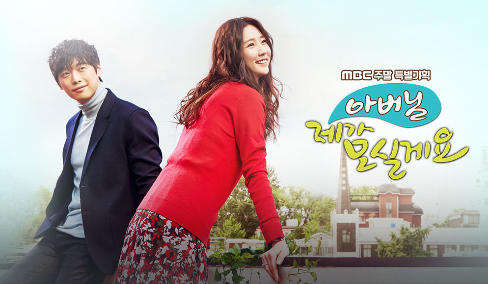 دانلود سریال کره ای پدر ازت مراقبت می کنم 2016 Father, I'll Take Care of You