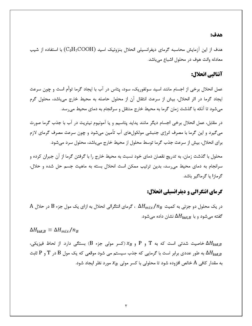 گزارش کار آزمایش تابعیت حلالیت از دما