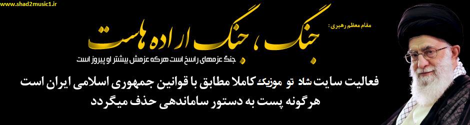 مطابق قوانين جمهوري اسلامي ايران
