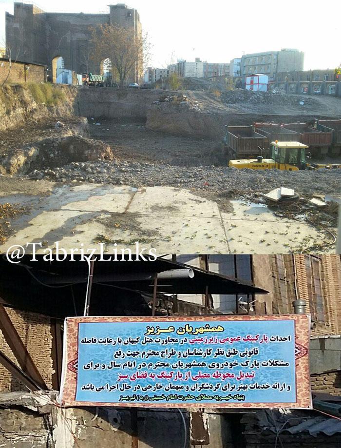 حفاریهای ارک تبریز
