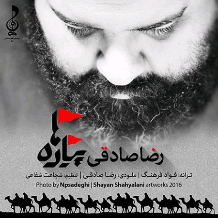http://s8.picofile.com/file/8274640792/Reza_Sadeghi_Piadeha.jpg