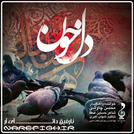 دانلود آهنگ دل خون از محسن چاوشی با کیفیت 128 و 320