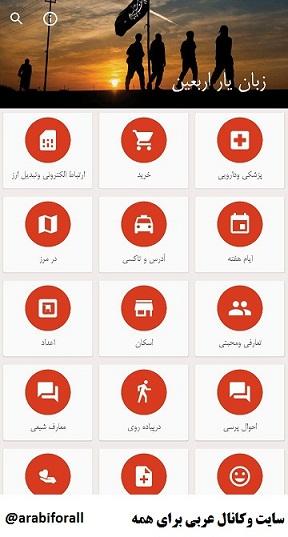 نرم افزارموبایل آموزش مکالمه عربی فصیح و عامیانه لهجه عراقی اربعین جملات ضروری اربعین
