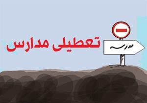 اطلاعیه جدید وضعیت تعطیلی مدارس تهران فردا سهشنبه 25 آبان 95