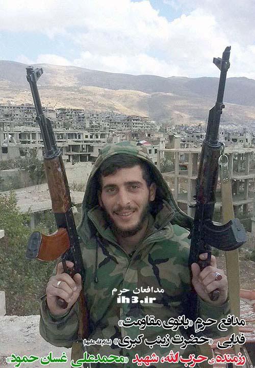 شهید محمد علي غسان حمود