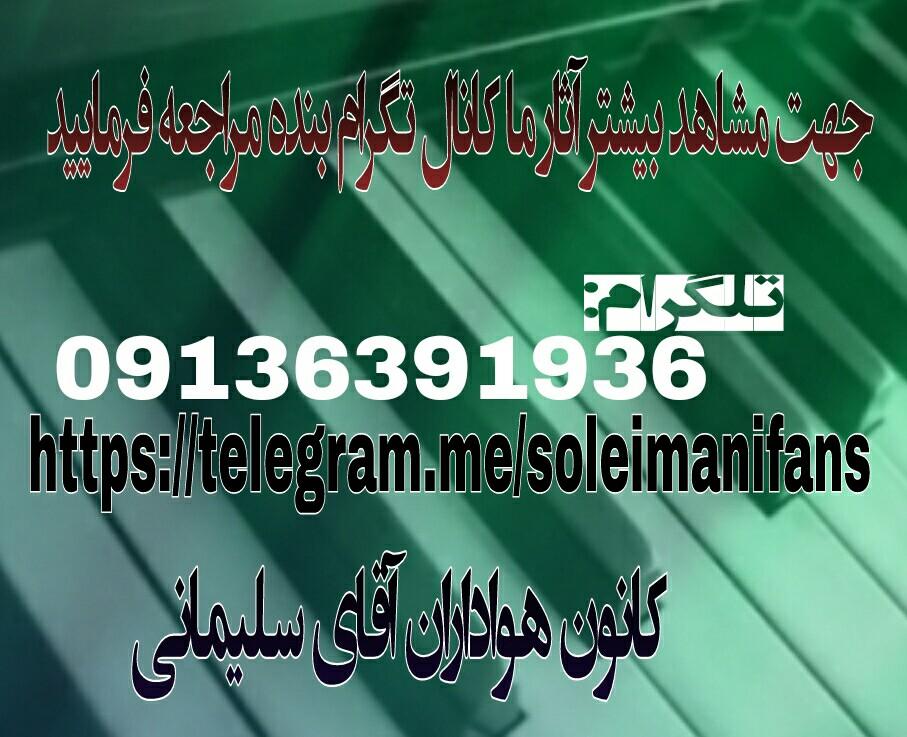 معرفی کانال تلگرام هواداران آقای سلیمانی